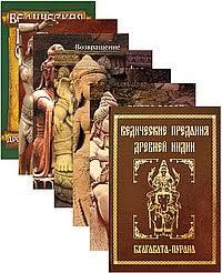 <b>Ведические предания Древней Индии</b> (комплект из 7 книг)