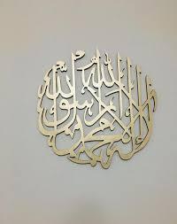 pin on بسم الله
