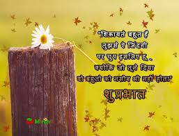 Good Morning Quotes Hindi Sms Best of Best Good Morning Hindi Shayari With Images