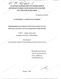 Диссертация на тему Формирование исследовательской компетенции  Диссертация и автореферат на тему Формирование исследовательской компетенции учителя начальных классов в системе непрерывного образования