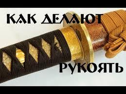 Рукоять <b>катаны</b>. Как делают рукоять и оплетку <b>японского</b> меча ...