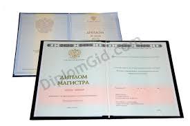 Купить диплом менеджера у профессионалов Диплом за день  купить диплом менеджера о высшем образовании