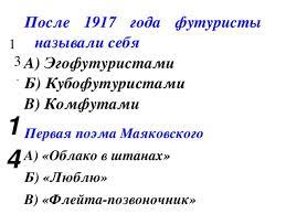 Контрольная работа по творчеству С Есенина и В Маяковского 13 После 1917 года футуристы называли себя 14 А Эгофутуристами Б Кубофутуристами В