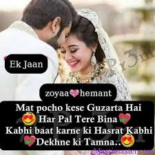 Beautiful Love Quotes Hindi Best Of Love Couple Dp With Quotes In Hindi Hover Me