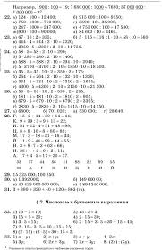 гдз математика класс зубарева мордкович год 3
