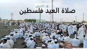 وقت صلاة عيد الاضحى 2021 فلسطين || موعد صلاة العيد في غزة والقدس وكل  الأراضي الفلسطينية - ثقفني