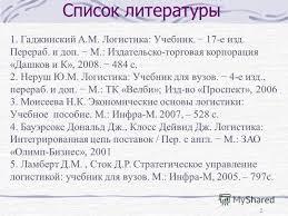 Темы курсовых работ по истории психологии