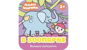 <b>Раскраска Малышарики Водная В</b> зоопарке - Акушерство.Ru