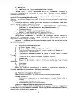 Политический Режим Курсовая Обществознание Вступительный Экзамен в РГПУ