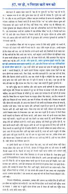 essay on ldquo be a man out fear rdquo in hindi