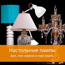 <b>Настольные лампы</b> - какие бывают и что полезно о них знать