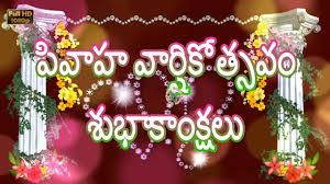 happy wedding anniversary wishes in telugu marriage greetings es whatsapp video