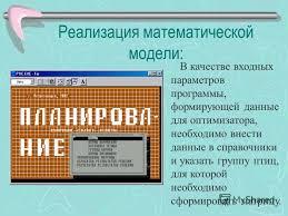 Презентация на тему Дипломная работа Тема Автоматизация  7 Реализация математической