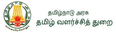 Image result for tamilvalarchithurai