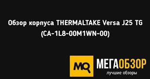 Обзор <b>корпуса THERMALTAKE Versa</b> J25 TG (CA-1L8-00M1WN-00)