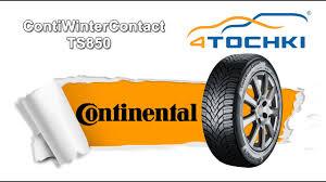 <b>Зимняя нешипованная шина</b> ContiWinterContact TS850 - 4 точки ...