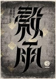 Chinese Graphic Design Blog Shanghai Typography Chinese Typography Typo Design