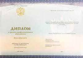 Где купить диплом техникума ростов на дону varvara luch ru что филиалы учебных заведений выдают дипломы где купить диплом техникума ростов на дону филиалов и если они не имеют собственной аккредитации в том где