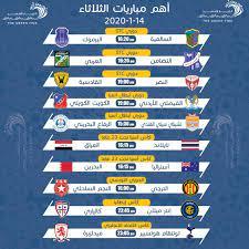 أهم مباريات اليوم الثلاثاء 14-1-2020 - التيار الاخضر
