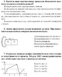 Контрольная работа по физике на тему Магнитное поле Явление  hello html 21c09916 gif Контрольная работа