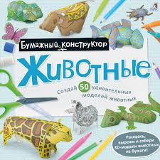 """Книга """"Животные. <b>Раскраска</b>-<b>конструктор</b>"""" – купить книгу с ..."""