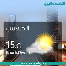 حالة الطقس اليوم في جدة - الرياض -... - مجلة الاقتصاد اليوم