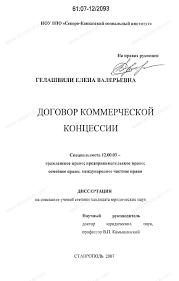 Диссертация на тему Договор коммерческой концессии автореферат  Диссертация и автореферат на тему Договор коммерческой концессии научная электронная библиотека