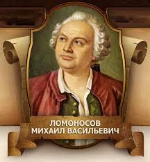 Ломоносов Михаил Васильевич Версии