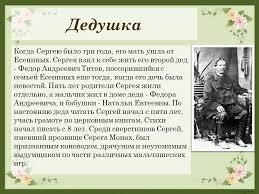 Есенин презентация о биографии жизни и темам творчества Сергея  Презентация Есенин