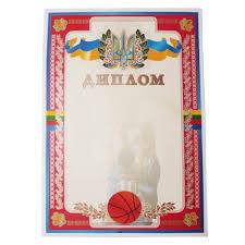 Баскетбол  Диплом Баскетбол