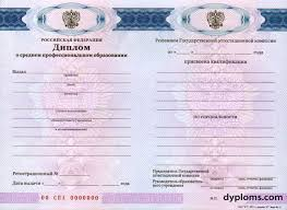 Купить диплом механика на бланке ГОЗНАК по доступной цене Диплом тех кол 2011 2013