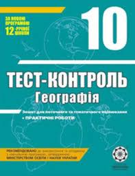 ГДЗ відповіді по географии класс Курносова О В