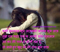 sad love quotes for your boyfriend from the heart in hindi. Beautiful Love Sad Love Quotes For Your Boyfriend From The Heart In Hindi To A