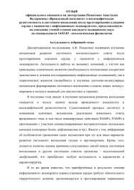 ОТЗЫВ официального оппонента на диссертацию Понасенко