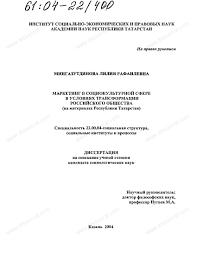 Диссертация на тему Маркетинг в социокультурной сфере в условиях  Диссертация и автореферат на тему Маркетинг в социокультурной сфере в условиях трансформации российского общества