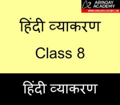 Hindi Vyakaran Class 8 Hindi Grammar Class 8 Updated 2019 20