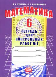 Практика развивающего обучения Математика  Тетрадь для контрольных работ ч 1