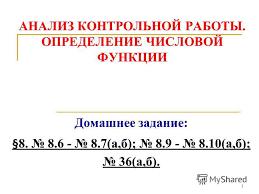 Презентация на тему АНАЛИЗ КОНТРОЛЬНОЙ РАБОТЫ ОПРЕДЕЛЕНИЕ  1 АНАЛИЗ КОНТРОЛЬНОЙ РАБОТЫ