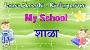 my school essay writing in marathi veloche mahatva in marathi  marathi essay about school are now asking for help samuha madhyamagalu in kannada englishgtkannada  kharban englishgtarabic  chlamydosaurus
