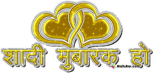 happy marriage life wishes messages in hindi