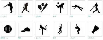 野球に関する無料イラスト写真素材紹介 みんなの無料イラスト写真