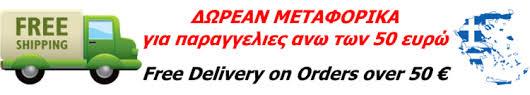 Αποτέλεσμα εικόνας για free shipping over 50 euro