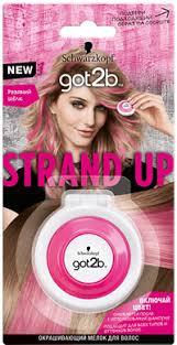 <b>Мелок для волос GOT2B</b> Strand Up Розовый шёлк – купить в сети ...