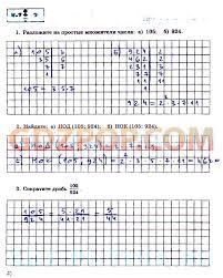 Решебник по математике класс зубарева лепешонкова контрольные  Решебник по математике 6 класс зубарева лепешонкова контрольные работы№2
