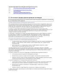 Финансирование инновационной деятельности docsity Банк Рефератов Это только предварительный просмотр