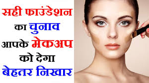 foundation for skin type स क न क अन स र च न ए फ उ ड शन beauty tips in hindi by sonia goyal 105 you