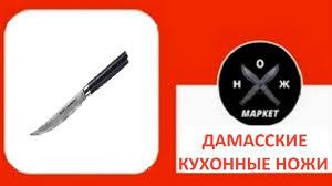 Товары Маркет ножей | Купить <b>нож</b> – 1 285 товаров | ВКонтакте