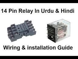 14 pin relay wiring working base wiring diagram in urdu 11 Pin Relay Base Wiring Diagram 14 pin relay wiring working base wiring diagram in urdu & hindi 11 pin square base relay wiring diagram
