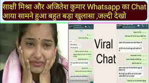 Sakshi Mishra And Ajitesh Kumer Whatsapp Chat Msg Bjp Mla Daughter Virl Video Sakshi And Ajitesh