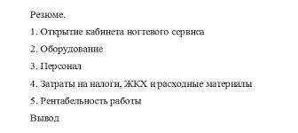 diplom shop ru Официальный сайт Здесь можно скачать  дипломная работа Раздел математические Цена 200 Средняя оценка 73 из 100 оценили 41 чел реферат Бизнес план